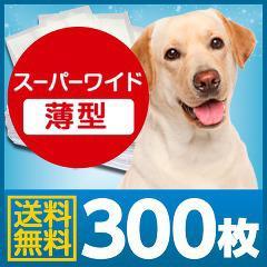 ペットシーツ スーパーワイド 薄型(75枚入*4コセット)(発送可能時期:1-3日(通常))[ペットシーツ・犬のトイレ用品]【送料無料】