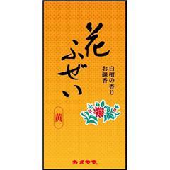 花ふぜい 黄 白檀(100g)(発送可能時期:3-7日(通常))[線香]