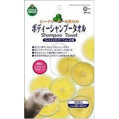 マルカン ボディーシャンプータオル シークワーサーの香り(10枚入)(発送可能時期:3-7日(通常))[小動物雑貨・ケアグッズ]