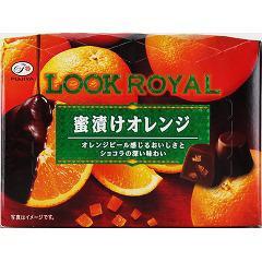 ルックロイヤル 蜜漬けオレンジ(8粒)(発送可能時期:3-7日(通常))[チョコレート]
