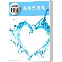 ネスカフェ ドルチェグスト 湯垢洗浄剤 YSJ16001(40g)(発送可能時期:3-7日(通常))[コーヒーメーカー]