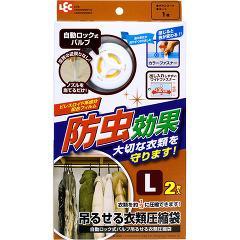 防虫 自動ロック式バルブ 吊るせる衣類圧縮袋 Lサイズ(2枚入)(発送可能時期:3-7日(通常))[衣類圧縮袋]