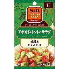 S&Bシーズニングミックス アボカドとトマトのサラダ(9g)(発送可能時期:3-7日(通常))[香辛料]