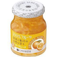 信州須藤農園 100%フルーツ マーマレード(190g)(発送可能時期:3-7日(通常))[ジャム・マーマレード]