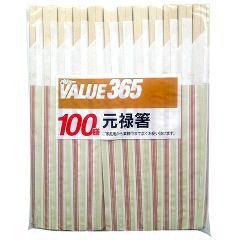 バリュー365 元禄箸(100膳)(発送可能時期:3-7日(通常))[割り箸]