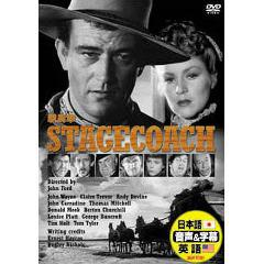 駅馬車 DVD DDC-066(1枚入)(発送可能時期:1週間-10日(通常))[DVDソフト]