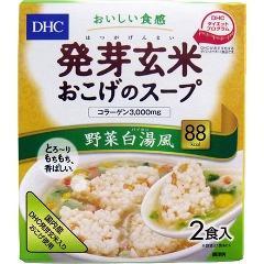 【訳あり】DHC 発芽玄米おこげのスープ 野菜白湯風(2食入)(発送可能時期:1週間-10日(通常))[ダイエットスープ]