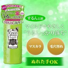 【アウトレット】ココプル クレンジング まろやかミルク(350mL)(発送可能時期:3-7日(通常))[クレンジングミルク]