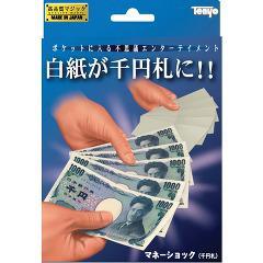 マネーショック 千円札(1セット)(発送可能時期:3-7日(通常))[ベビー玩具・赤ちゃんおもちゃ その他]