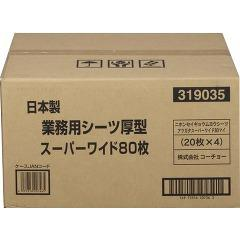 日本製 業務用厚型シーツ スーパーワイド(80枚入)(発送可能時期:3-7日(通常))[ペットシーツ・犬のトイレ用品]