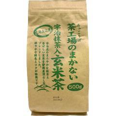 茶工場のまかない 宇治抹茶入り玄米茶(500g)(発送可能時期:1週間-10日(通常))[玄米茶]