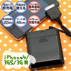 iPhone4 3GS/3G用 電池交換式充電器 BSC-05PH(1コ入)(発送可能時期:1週間-10日(通常))[情報家電 その他]