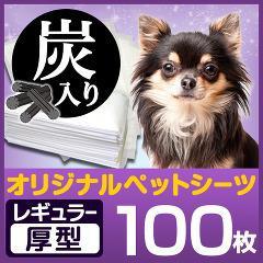ペットシーツ レギュラー 厚型 炭入り(100枚入)(発送可能時期:1-5日(通常))[ペットシーツ・犬のトイレ用品]