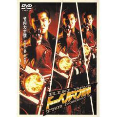 ドーベルマン刑事 DVD MX-112B(1枚入)(発送可能時期:1週間-10日(通常))[DVDソフト]
