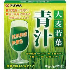 大麦若葉青汁(3g*20包)(発送可能時期:3-7日(通常)...