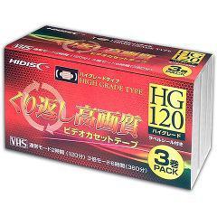 ハイディスク ビデオテープ HDVT120S3P(3本入)(発送可能時期:3-7日(通常))[DVDメディア]