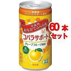 コバラサポート グレープフルーツ風味(185mL*60本...