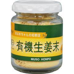 ムソー食品工業 有機生姜末 ビン入(40g)(発送可能時期:3-7日(通常))[調味料 その他]