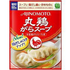 味の素 丸鶏がらスープ 袋(50g)(発送可能時期:3-7日(通常))[調理用スープ]