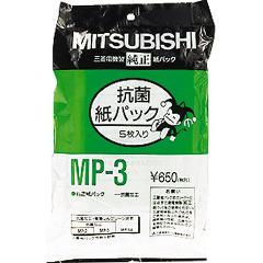 三菱 クリーナー紙パック MP-3(5枚入)(発送可能時期:3-7日(通常))[掃除機]