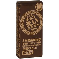 【非常食に最適!】井村屋 チョコえいようかん(55g)(発送可能時期:3-7日(通常))[非常食・保存食]