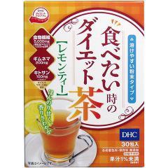 【訳あり】DHC 食べたい時のダイエット茶 レモン...