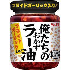 俺たちのおかずラー油(110g)(発送可能時期:3-7日(通常))[香辛料]