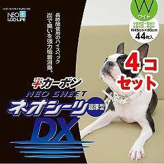 ネオシーツ カーボンDX ワイド 超厚型&炭シート(44枚入*4コセット)(発送可能時期:3-7日(通常))[ペットシーツ・犬のトイレ用品]