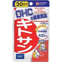 DHC キトサン 20日(60粒)(発送可能時期:3-7日(通常))[キトサン]