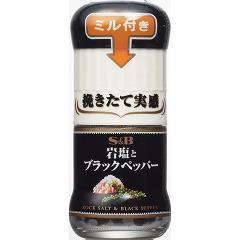 S&B 岩塩とブラックペッパー ミル付き(32g)(発送可能時期:3-7日(通常))[香辛料]
