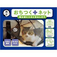 猫壱 おちつくネット(1コ入)(発送可能時期:3-7日(通常))[猫のおもちゃ・しつけ]