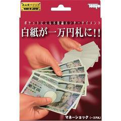 マネーショック 一万円札(1セット)(発送可能時期:3-7日(通常))[ベビー玩具・赤ちゃんおもちゃ その他]