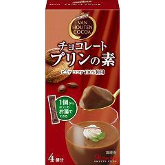 バンホーテン チョコレートプリンの素(4本入)(発送可能時期:3-7日(通常))[インスタント食品 その他]