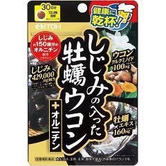 しじみの入った牡蠣ウコン+オルニチン(120粒)(発送可能時期:3-7日(通常))[ウコン(うこん)]