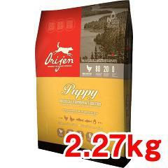 オリジン パピー 正規品(2.27kg)(発送可能時期:3-7日(通常))[ドッグフード(ドライフード)]【送料無料】