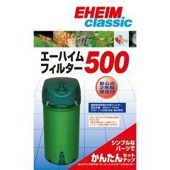 エーハイム フィルター 500 60Hz(1コ入)(発送可能時期:3-7日(通常))[アクアリウム用ろ過器・フィルター]