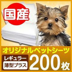 国産ペットシーツ レギュラー 薄型プラス(200枚入)(発送可能時期:1-5日(通常))[ペットシーツ・犬のトイレ用品]