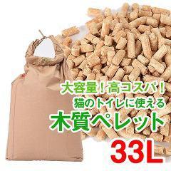木質ペレット 猫砂(ペレットストーブ燃料)(33L)(発送可能時期:1週間-10日(通常))[猫砂・猫トイレ用品]【送料無料】