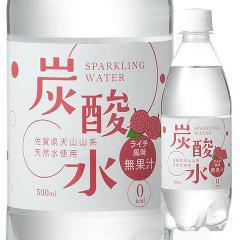 国産 天然水仕込みの炭酸水 ライチ(500mL*24本入)...