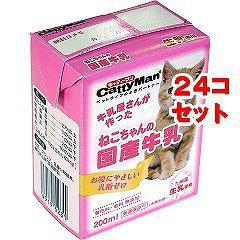 ドギーマン ねこちゃんの国産牛乳(200mL*24コセット)(発送可能時期:3-7日(通常))[猫のおやつ・サプリメント]【送料無料】