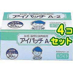 アイパッチA2 ホワイト 幼児用(30枚入*4コセット)(発送可能時期:3-7日(通常))[眼帯]