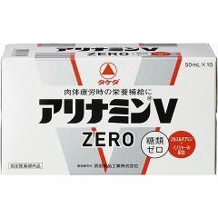 アリナミンVゼロ(50mL*10本入)(発送可能時期:3-7日(通常))[滋養強壮・栄養補給]