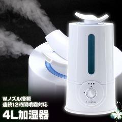 超音波式加湿器 WJ-518(4L)(発送可能時期:1週間-10日(通常))[加湿器]