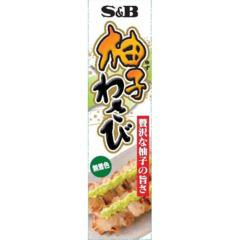 S&B 柚子わさび(40g)(発送可能時期:3-7日(通常))[香辛料]