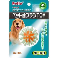 ペティオ ペット歯ブラシトイ ボール(Sサイズ)(発送可能時期:3-7日(通常))[犬のおもちゃ・しつけ]