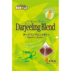 アバンス ダージリンブレンドティー(8包)(発送可能時期:3-7日(通常))[紅茶のティーバッグ・茶葉(フレーバー)]