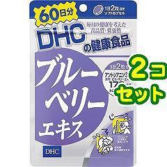 DHC ブルーベリーエキス 60日分(120粒入*2コセット)(発送可能時期:3-7日(通常))[ブルーベリー サプリメント]