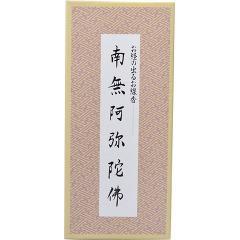南無阿弥陀仏 お経の出るお線香(1コ入)(発送可能時期:3-7日(通常))[線香]