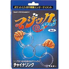チャイナリング(小)(1セット)(発送可能時期:3-7日(通常))[ベビー玩具・赤ちゃんおもちゃ その他]