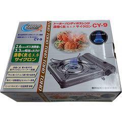 トーホー ハンディガスレンジ CY-9(1コ入)(発送可能時期:3-7日(通常))[調理家電]